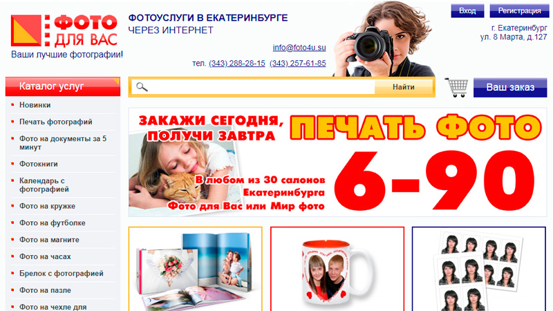 Пример сайта - 12
